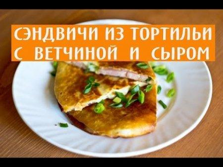 Горячие сендвичи из тортильи с ветчиной и сыром