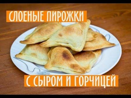 Слоёные пирожки с сыром и горчицей