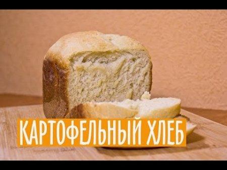 Картофельный хлеб. Рецепт для хлебопечки