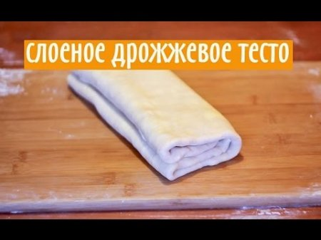 Слоёное дрожжевое тесто
