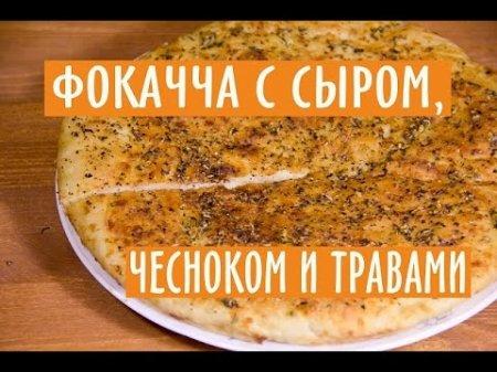 Фокачча — итальянская лепёшка с сыром, чесноком и травами