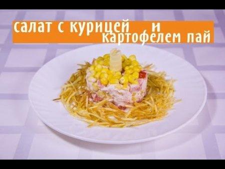 Салат с курицей и картофелем пай