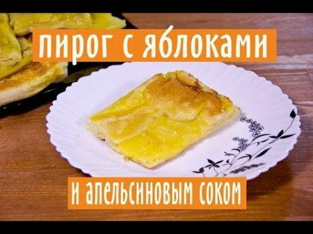 Очень вкусный пирог с яблоками и апельсиновым соком