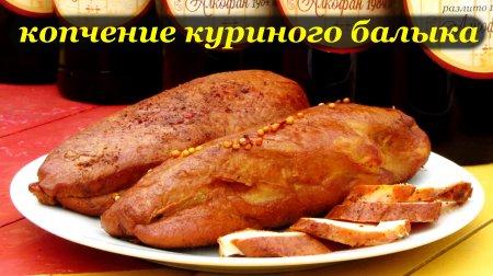 Рецепт копчения балыка из куриного филе