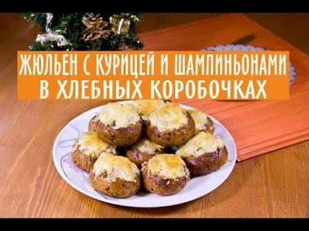 Жюльен с курицей и шампиньонами в хлебных коробочках