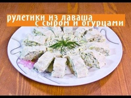 Рулетики из лаваша с творожным сыром и огурцами
