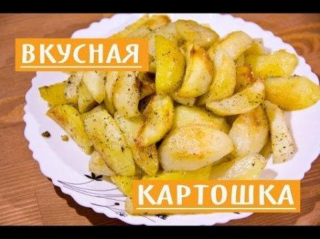 Картошка запечённая в духовке