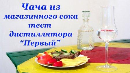 Рецепт чачи из магазинного сока. Тест дистиллятора