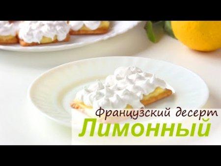 Французский лимонный десерт из печенья
