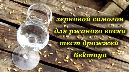 Зерновой самогон для ржаного виски. Тест дрожжей Bekmaya