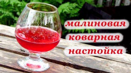 Рецепт настойки из замороженной малины