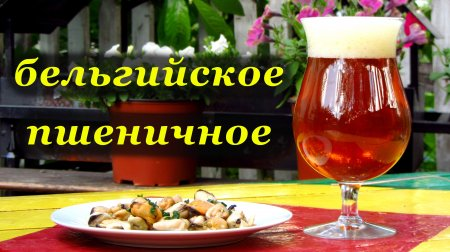 Бельгийское пшеничное пиво по мотивам