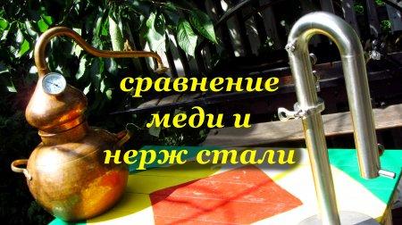 Cравнение меди и нерж стали, дистиллят и джин на аламбике