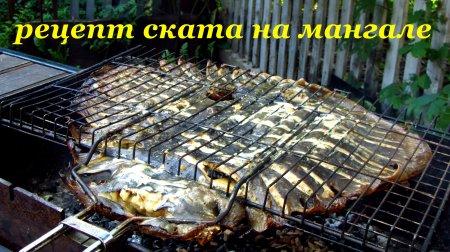 Рецепт морского ската на мангале, дегустация бочковой чачи