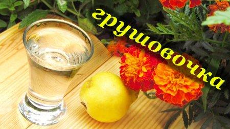 Рецепт самогона из груш (грушовочка), необычная брага