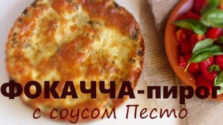 Фокачча-пирог с соусом песто