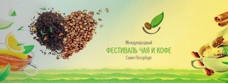 В Питере пройдет международный фестиваль чая и кофе