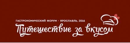 Удмуртские пельмени получили диплом на форуме гастрономического туризма