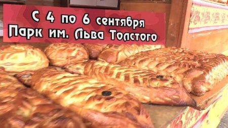 20 000 пирогов приготовят на фестивале «Пироги России»
