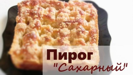 Вкусный сахарный пирог