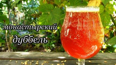 Монастырский Дуббель, варим пиво на Grainfather