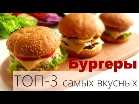3 Вкусных бургера с гриль TEFAL Optigrill