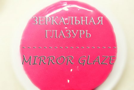 Зеркальная глазурь - гляссаж