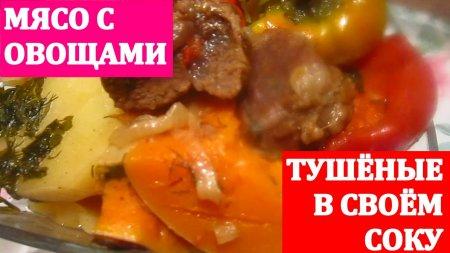 Мясо с овощами в своём соку