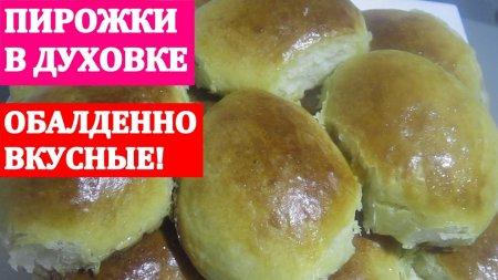 Пирожки в духовке с фаршем и грибами