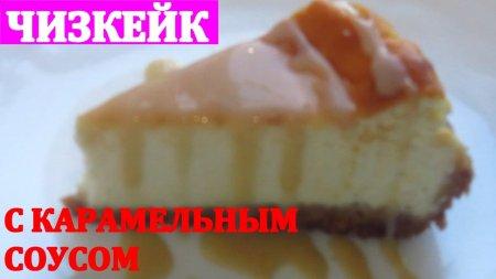 Чизкейк с карамельным соусом