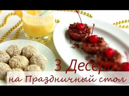 Три простых десерта на праздничный стол