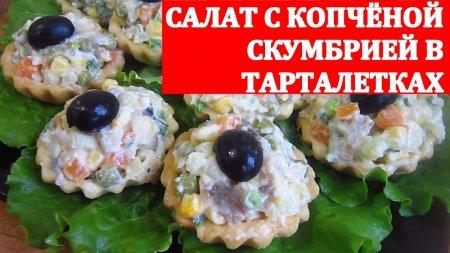 Салат с копчёной скумбрией в тарталеткахз