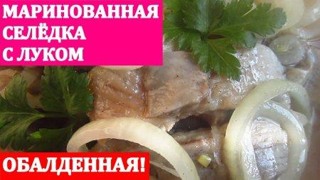 Маринованная селёдка с луком