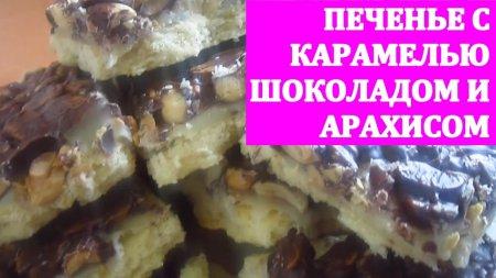 Печенью с карамелью шоколадом и арахисом