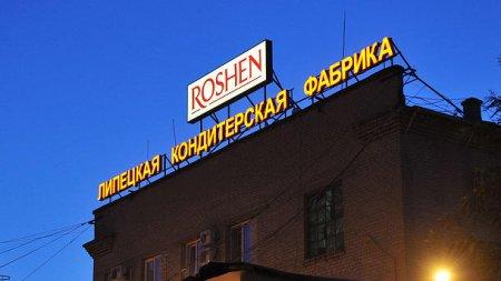 Фабрика Roshen в Липецке закрывается