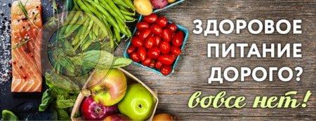 Потребители убеждены, что здоровая еда должна быть дорогой