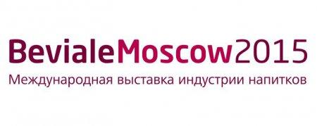 Beviale Moscow 2017 - в Москве пройдет международная выставка напитков