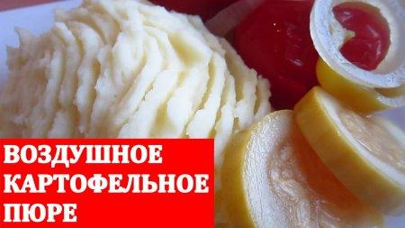 Как приготовить вкусное воздушное картофельное пюре
