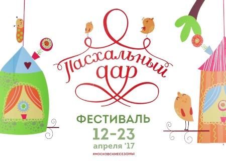 В Москве пройдет фестиваль «Пасхальный дар» в Москве
