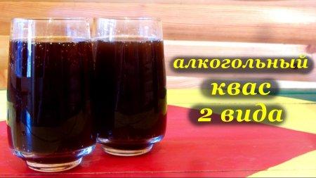Рецепт алкогольного кваса (питьевая брага)
