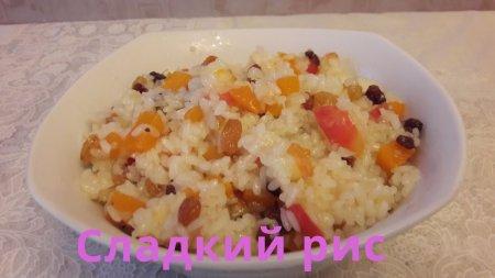 Сладкий рис с яблоком, изюмом и тыквой