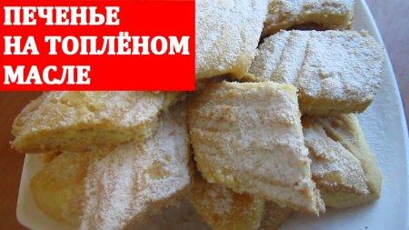 Печенье на топленом масле