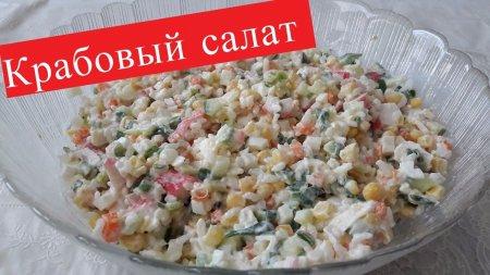 Крабовый салат-классический