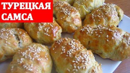Турецкая самса