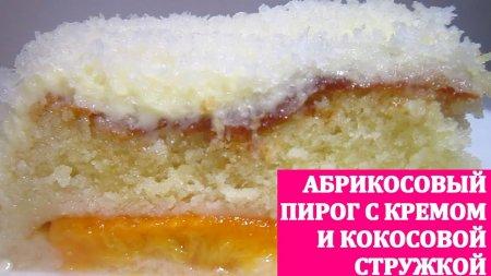 Абрикосовый пирог с кремом и кокосовой стружкой