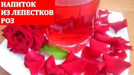 Напиток из лепестков роз