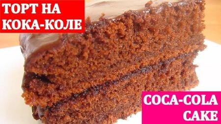 Торт на кока-коле