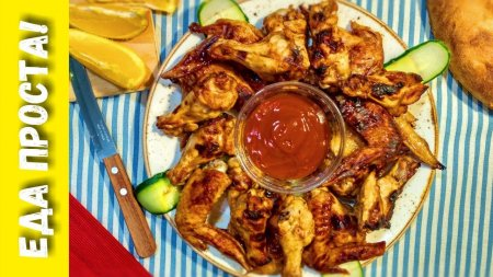 Куриные крылышки с медом, солодом и ткемали