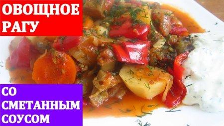 Овощное рагу со сметанным соусом