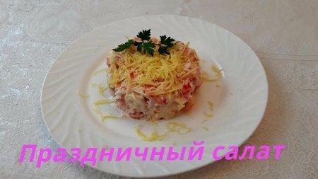 Превосходный салат с крабовыми палочками помидором и сыром